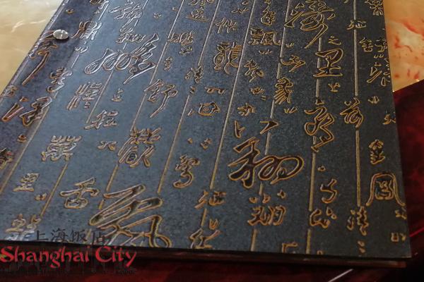 Jedilni list, restavracija Shanghai City